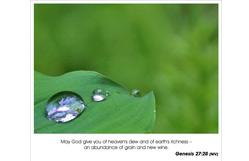 Genesis 27:28 - heaven's dew, abundance